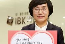 IBK 참! 좋은 Bank / IBK기업은행의 은행 상품과 소식을 알려드립니다.