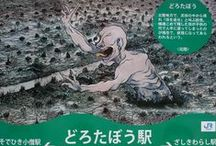 "MIZUKI SHIGERU / Shigeru Mizuki (水木 しげる Mizuki Shigeru, March 8, 1922 – November 30, 2015) was a Japanese philosopher, historian, artist, and manga author, best known for his series GeGeGe no Kitarō (Japanese: ゲゲゲの鬼太郎, literally ""spooky Kitarō"") - originally titled Hakaba Kitarō (Japanese: 墓場鬼太郎, literally ""Kitarō of the Graveyard"") - Kappa no Sanpei, and Akuma-kun.  http://www.wallsloveart.co.uk"