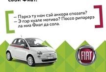 Открытки от Fiat / Изучаем итальянский вместе с Fiat :)