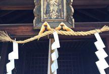 神社 / 神様をお祀りしてるところ
