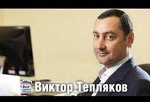 Тепляков депутат ЗСК Сочи / Тепляков депутат ЗСК в Сочи