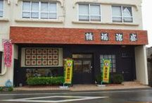 請福酒造(石垣島-泡盛) / 沖縄県石垣島の蔵元「請福酒造」の泡盛紹介 代表銘柄は直火請福。泡盛仕込みのリキュールも人気です。