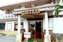 高嶺酒造(石垣島-泡盛) / 昔ながらの地釜で造る石垣島の高嶺酒造所の泡盛コレクション