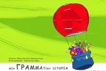 ΓΡΑΜΜΑΤΙΚΗ - GRAMMAR
