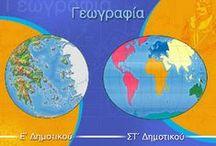 ΓΕΩΓΡΑΦΙΑ - GEOGRAPHY