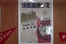 [Race] Asama Kogen Race (1955) / 第1回浅間高原レース