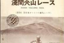 [Race] Asama Kazan Race 2 (1957) / 1957年(昭和32年)第2回浅間火山レース (第2回全日本オートバイ耐久レース) 浅間高原自動車テストコース