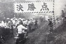 [Race] Fuji Tozan Race (1953-56) / 1953年(昭和28年)7月12日 第1回富士登山軽オートバイ競争大会(通称:富士登山レース) 主催:富士宮市観光協会 後援:静岡県観光協会、毎日新聞社 協賛:富士宮市軽二輪自動車協会