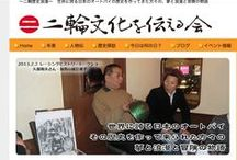 "Our web site & SNS / We are working in order to hand down ""The History of Motorcycling in JAPAN"" for the next generation."