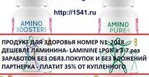 LAMININE LPGN / А вот Сам экстракт YTE, с которого начинался ламинин в 2011 году, мне очень нравится и своей уникальностью, и своей эффективностью. Начали искать аналог, альтернативу, замену американскому Ламинину.  Нашли такой продукт американцы же, бывшие партнеры LPGN. http://1541.ru/cms/lpgn-2018.php