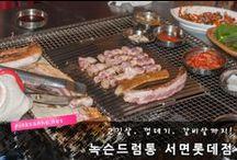 핑크산호 맛집 / 핑크산호가 다녀갔던 맛집(음식점) 보드