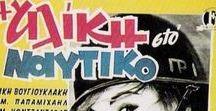 Παλιός ελληνικός κινηματογράφος...... - Old greek cinema...... / Αφίσες, Φωτογραφίες, Πρωταγωνιστές κλπ.