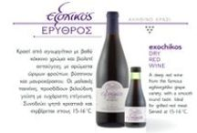 Egkalos Wine