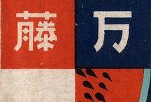Design - Japanese