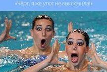 Синхронное плавание / Синхронное плавание это не только красиво, но и смешно, если подойти к некоторым фотомоментам с шуткой и иронией