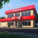 Проект пристройки к зданию магазина по адресу: Белгородский р-н, пгт. Красная Яруга