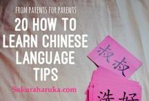 Languages | Learning Chinese / ❝You can never understand one language until you understand at least two.❞ ‒ Geoffrey Willans