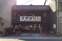 ナガタパン 箱崎店
