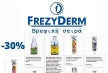 Frezyderm  (Βρεφική σειρά)  Healthpositive.gr Online Φαρμακειο -  / Απευθύνεται στην βρεφική επιδερμίδα που χαρακτηρίζεται από μεγάλη διαπερατότητα και έχει μέγιστη ευαισθησία. Η σειρά περιλαμβάνει παιδιατρικά δερμοκαλλυντικά που σέβονται τη φυσιολογία της βρεφικής επιδερμίδας.