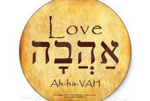 Judaism / In which we explore the traditions, prayers and practices of my adopted religion.