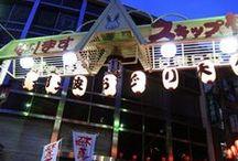 成増阿波おどり大会に行ってきたよ / 「なりますスキップ村」などの商店街で毎年開催される成増阿波おどり大会をレポートするよ。