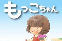 漫画 / ふくだもとこ・福田素子 名義の作品に関する記事情報