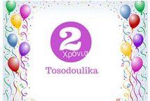 2 Χρόνια Tosodoulika / Το αγαπημένο μας blog έχει γενέθλια