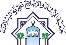 إعلانات سابقة / أنشطة وفعاليّات وإعلانات جمعية الإرشاد والإصلاح الخيرية الإسلامية