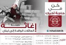 """- Syrian Refugees حملة """"كن في حاجة أخيك"""" لإغاثة العائلات النازحة إلى عرسال / Relief Campaign for Syiran refugees in Aarsal - Lebanon"""