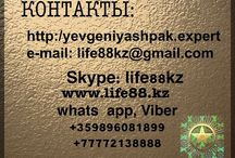 Ясновидение / Курсы обучения парапсихологии, экстрасенсорике, ясновидению, целительству и магии   http://yevgeniyashpak.expert e-mail: life88kz@gmail.com  Skype: life88kz  whats  app, Viber+359896081899 Для стран Европы   www.life88.kz whats app, Viber  +7 777 213 8888 Для России, Казахстана, Украины и стран СНГ