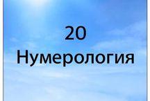 Нумерология / Про судьбу и числа