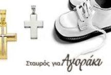Αγόρι   Βαπτιστικοί σταυροί / Σταυροί βάπτισης για αγόρια   ΤΣΑΛΔΑΡΗΣ Κόσμημα - Ρολόι