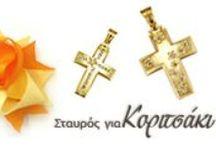 Κορίτσι   Βαπτιστικοί σταυροί / Σταυροί βάπτισης για κορίτσια   ΤΣΑΛΔΑΡΗΣ Κόσμημα - Ρολόι