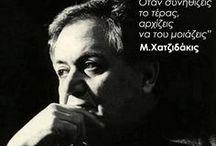 ΜIΚΡέΣ & ΜΕΓάΛΕΣ ΑΛήΘΕΙΕΣ ~ truths