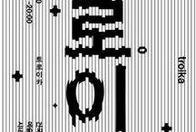 +typ) editorial typography / typographic editorials