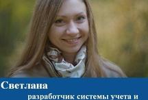 Выпускники Специалиста / Выпускники УЦ Специалист успешно работают в крупнейших российских и зарубежных компаниях.