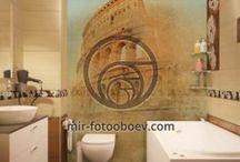 Фотообои для ванной / Фотообои по индивидуальным размерам для ванной