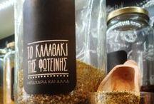 Καλοκαιρινά Μείγματα Μπαχαρικών / Spices Herbs & Teas Formionos str 49  Athens Greece +0030 7566 107