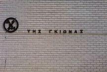 Διδακτική επίσκεψη στον Υδροηλεκτρικό σταθμό Γκιώνας