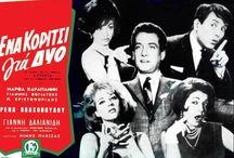 Ταινίες  αφίσες / Old greak films