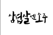 TYPO.:TYPO. / typography, typeface, font, calligraphy ...