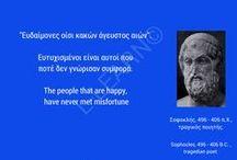 Greek quotes - Ελληνικά γνωμικά / Quotes attributed to great Greeks.  Ρήσεις που ανήκουν σε μεγάλους Έλληνες  #Greek #quotes #ρήσεις #γνωμικά #αποφθέγματα