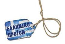 Greek products ₪ ₪ ₪