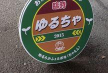 路面電車貸切ツアー(2015-02-08) / 大阪、十三のお店、ゆるらかふぇ&茶淹の5周年共同企画の阪堺電車の貸切ツアーに参加しました!