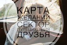 "Сектор ""путешествия"""