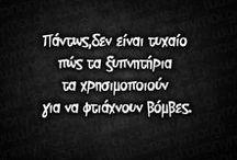 Κάτι ελληνικό...