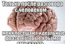 раскинем мозгами ;-) / зарядка для ума — тренирует мозг написавшего его, но при этом напрягает чужой мозг.
