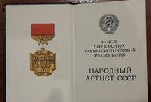 Артисты -народные любимцы СССР / Mера таланта лицедея – отсутствие в деяниях лицемерия.