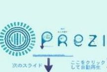 prezi / It's one of software for presentation beyond the PPT! パワポよりはるかに優れたプレゼンテーションをお楽しみあれ!