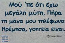 Ελληνάρες